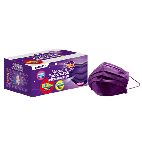 萊潔 醫療防護口罩成人-夜霓紫(50入/盒裝)