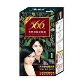 566染髮霜#1沉穩深黑【愛買】