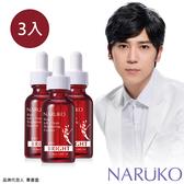 NARUKO牛爾 紅薏仁健康美白精華3入