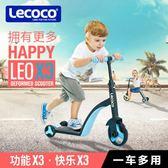 商品任何問題請留言Lecoco樂卡兒童滑板車可坐3歲三合一小孩三輪車2-6歲多功能溜溜車