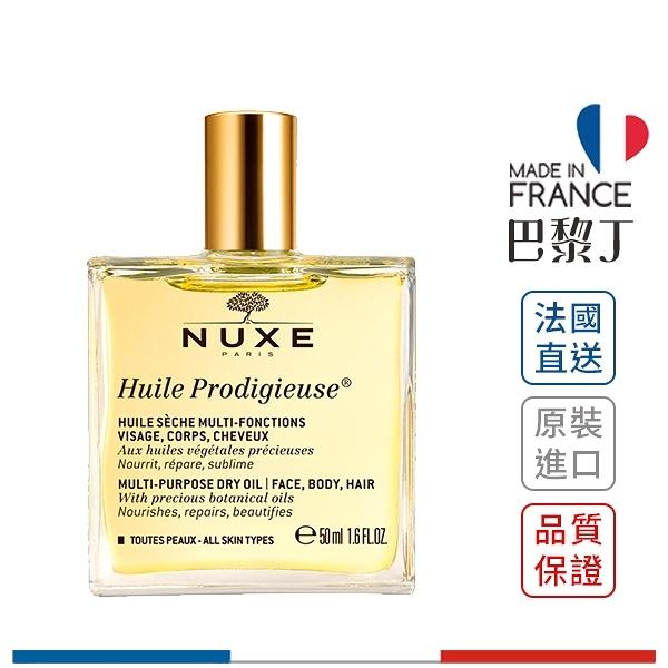 NUXE 全效晶亮精華油 50ml【巴黎丁】