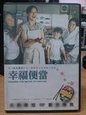 挖寶二手片-F10-047-正版DVD*日片【幸福便當】-小西真奈美*岸部一德