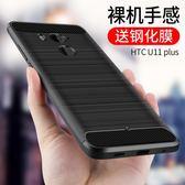 HTC U11plus手機殼u11 PLUS手機保護套eye硅膠軟套防摔創意  小時光生活館