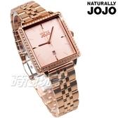NATURALLY JOJO 典雅知性 復古方型 閃耀鑲鑽 摩登金屬錶帶 女錶 玫瑰金 JO96975-13R