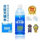 【整箱優惠】日田天領水-純天然活性氫礦泉水 500ml