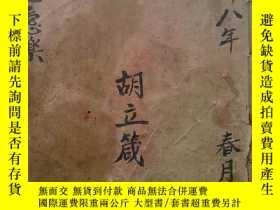 二手書博民逛書店手抄本罕見戲 本 《喜怒愛樂》Y19831