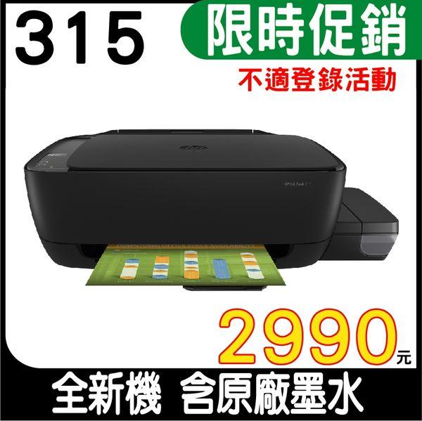 【限時促銷↘2990】HP InkTank 315 大印量相片連供事務機 原廠保固