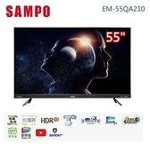 【佳麗寶】新轟天雷(SAMPO聲寶)4K UHD Smart 55型LED液晶顯示器(EM-55QA210)