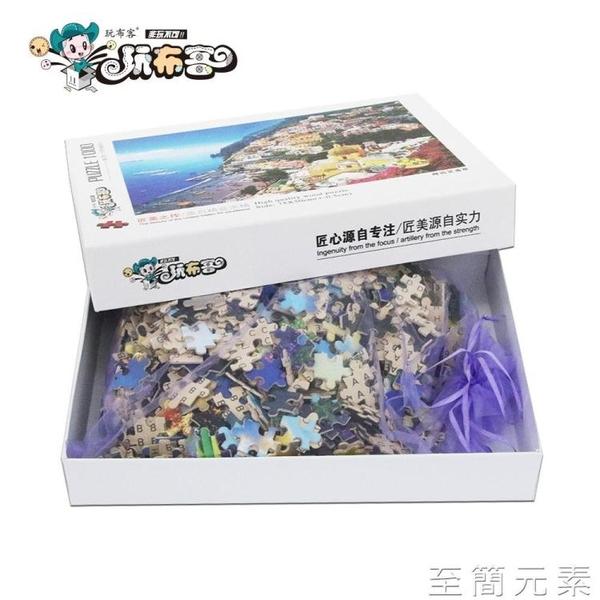 拼圖成人拼圖1000片木質益智力玩具創意減壓趣味女生禮物風景動漫 至簡元素