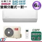 【信源】6坪【SANLUX 三洋一對一分離式變頻冷氣機 SAE-V41F+SAC-V41F 】(220V) 含標準安裝