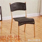 兩件裝編織藤編凳子椅子靠背成人椅塑料陽臺椅戶外兒童椅家用餐椅【帝一3C旗艦】IGO