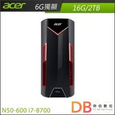 acer N50-600 i7-8700 六核 6G獨顯 Win 10 桌上型電腦-送電競滑鼠+滑鼠墊+電動牙刷+藍牙喇叭(六期零利率)