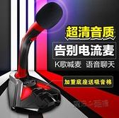 K1電腦麥克風臺式游戲主播家用話筒專用K歌 魔法鞋櫃