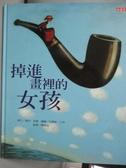 【書寶二手書T7/少年童書_YDK】掉進畫裡的女孩_畢永.索蘭