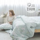 [SN]#B192#100%天然極致純棉6*7尺雙人舖棉兩用被套(6*7尺)鋪棉涼被(限2件內超取)台灣製 鋪棉被單