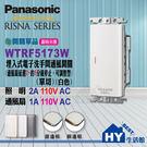 國際牌RISNA系列《WTRF5173W電子洗手間通風開關(通風扇延遲0-約5分鐘》【蓋板請另購】-《HY生活館》