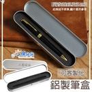 台灣出貨 現貨 鉛筆盒 鐵製掀蓋式筆盒 客製化 雷射刻字 禮品盒 鋼筆盒 鐵盒 金屬收納盒