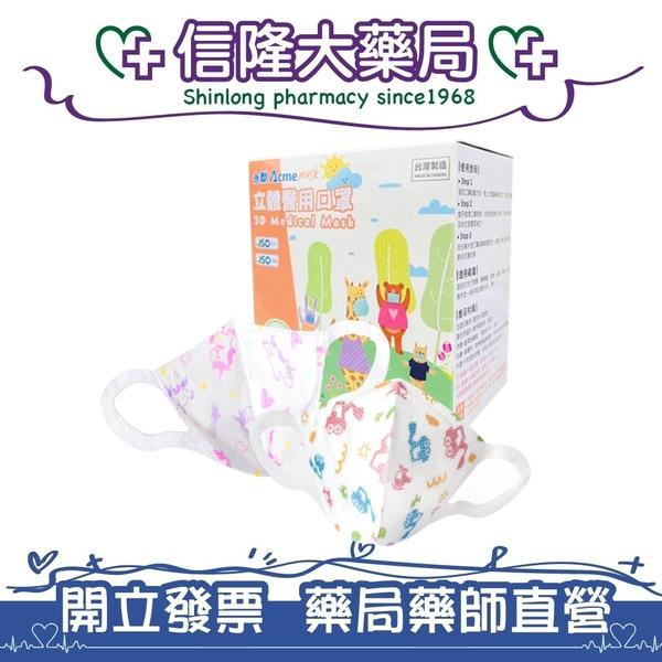 永猷 3D兒童立體醫用口罩(XS號50入)【信隆大藥局】