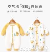 包屁衣 嬰兒連體衣服新生兒秋冬套裝寶寶保暖哈衣加厚空氣夾棉爬服 coco