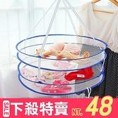 多功能雙層晾衣藍 折疊式收納籃 透氣網狀洗衣籃 玩具藍 置物網 收納網 洗衣籃【Z023】MY COLOR