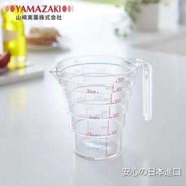 【YAMAZAKI】一目瞭然層階式量杯500ML