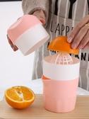 手動榨汁機家用水果小型榨汁杯柳丁便捷迷你手搖檸檬果汁杯壓汁器潮流時