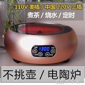 電陶爐茶爐110V出國/220V迷你小型電磁爐鐵壺玻璃壺煮茶器泡茶 【全館免運】