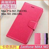 卡奇系列 華碩 ASUS Zenfone Max Pro M2 ZB631KL ZB633KL 手機皮套 防摔 手機殼 插卡 保護套 軟殼 保護殼
