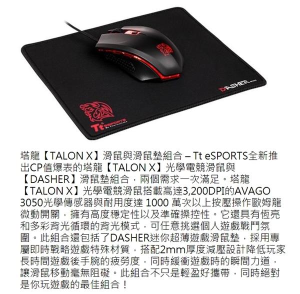 [地瓜球@] 曜越 Tt eSPORTS TALON X 塔龍 光學 滑鼠 DASHER 鼠墊