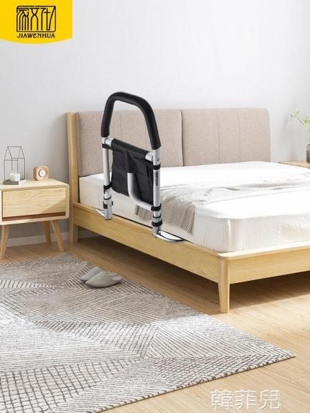 扶手 床邊扶手老人起身器床上輔助欄桿圍安全老年人防摔助力架起床護欄 MKS韓菲兒