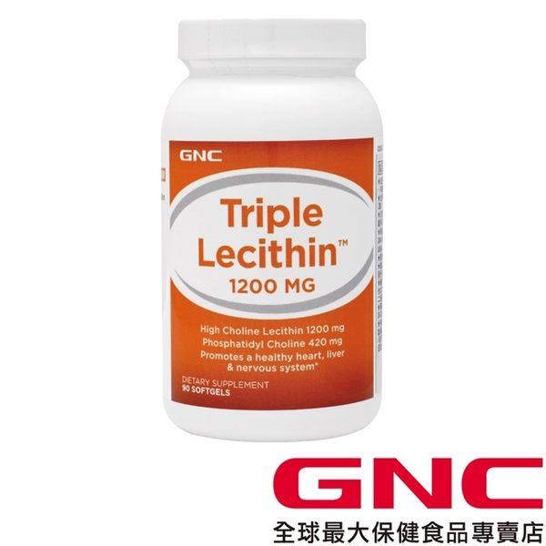 【GNC健安喜】三效卵磷脂膠囊食品1200mg 90顆