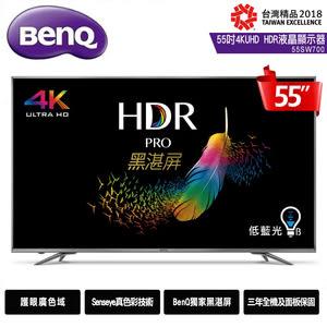 【BenQ】55吋真4K LED液晶顯示器+視訊盒(55SW700)