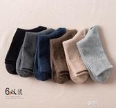 襪子男純棉中筒襪秋冬季吸汗防臭簡約百搭四季男士黑色長襪 享購