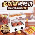 美式烤腸機家用迷你小型全自動鐵板燒多功能早餐機  萬客居