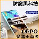 防窺水凝膜(兩入裝)|OPPO A72 A5 A9 2020 R17 R15 防偷窺水凝膜 軟膜 無白邊 螢幕保護貼 曲面 螢幕貼