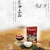 現貨 台灣梨山茶葉 茶中上品 高山茶葉 泡茶 養生茶葉 一盒兩包 限時85折