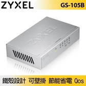 ZyXEL 合勤 GS-105B 5port Giga乙太網路交換器(鐵)【限時回饋促銷~】