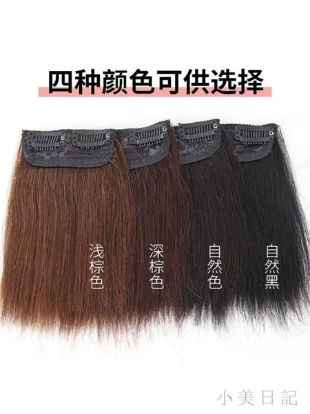 真髮頭頂補髮一片式無痕隱形內蓬松貼器墊髮根兩側增厚頭髮假髮片 KV3292 『小美日記』