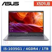 【加裝240G SSD,再升級至12G】 ASUS X509JB-0031G1035G1 (15.6吋/i5-1035G1/1TB 5400轉/MX 110 2G)星空灰