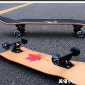潮牌WITESS四輪專業滑板青少年兒童初學者成人男女生雙翹滑板車QM『美優小屋』