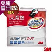 3M 保潔墊包套-平單式(雙人加大6x6.2尺)7100029340【免運直出】