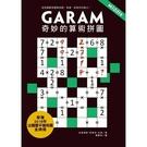 Garam奇妙的算術拼圖(超直觀數學邏輯遊戲激盪.啟發你的腦力)