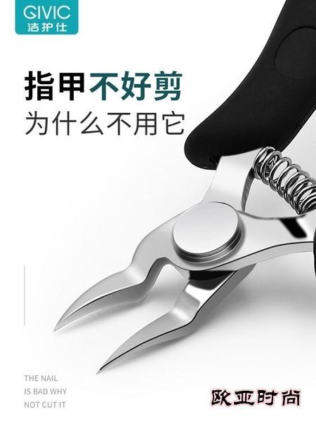 甲溝修腳專用指甲剪刀鷹嘴指甲鉗剪灰腳指甲工具單個裝神器炎套裝 【快速】