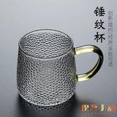 日式錘紋帶把玻璃杯耐熱透明茶杯喝水杯家用帶把手簡約杯子【倪醬小舖】
