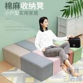 可坐人收納凳子儲物凳沙發式整理箱家用長條凳【極簡生活】