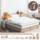 【dayneeds】長澤 橡木紋6尺雙人七件組 床頭箱 加強床底 床頭櫃 衣櫥 三斗櫃 化妝台 化妝椅