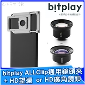 bitplay ALLClip通用鏡頭夾 + HD鏡頭 組合包 望遠鏡頭 廣角鏡頭 手機自拍 手機攝影 拍照器材 鏡頭