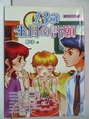 【書寶二手書T1/兒童文學_BSA】13歲生日的許願_影子