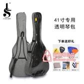 吉他包 透明琴包38/40/41寸通用民謠防水雙肩背加厚背包 2色