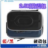 ☆pcgoex軒揚☆ 2.5吋 隨身硬碟收納包 硬碟包 隨身硬碟包 硬碟防震包 藍色
